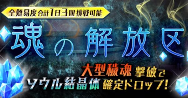 【東京コンセプション】ソウルを大量ゲット!ソウル獲得クエストを攻略!【東コン】
