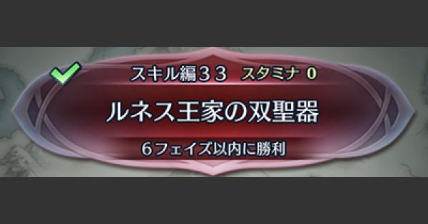 【FEH】クイズマップ(スキル編33)「ルネス王家の双聖器」の攻略手順【FEヒーローズ】