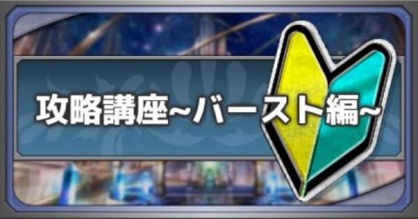 【メギド72】リアルイベント「攻略講座~バースト編~」解説まとめ!
