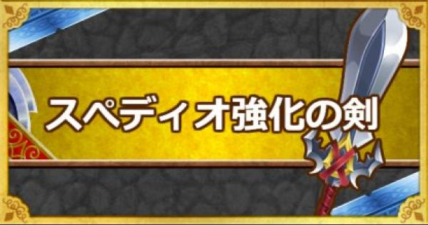 【DQMSL】スペディオ強化の剣(A)の入手方法と使い方・使い道!