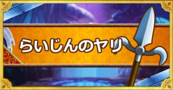 【DQMSL】らいじんのヤリ(S)の能力とおすすめの錬金効果