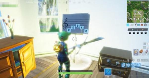 【フォートナイト】「プレザントパークで楽譜を見つける」チャレンジ攻略【FORTNITE】