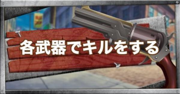 【フォートナイト】「レア度が○○の武器で敵を倒す」チャレンジ攻略【FORTNITE】