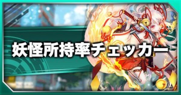 【東京コンセプション】妖怪キャラ所持率チェッカー【東コン】