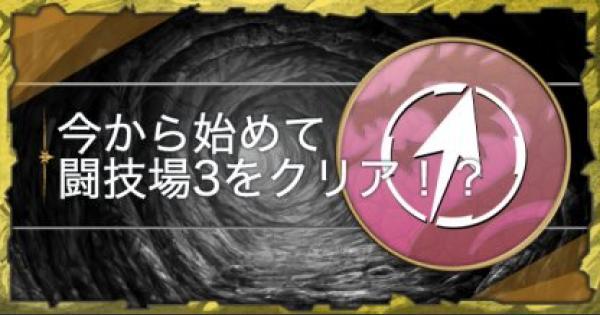 【パズドラ】今から始めて闘技場3がクリアできる!?これがハジドラの全貌