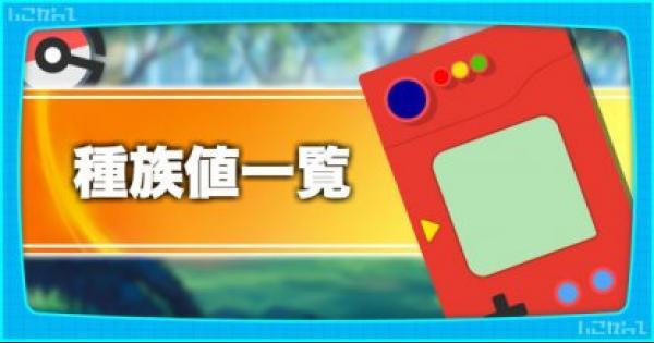 【ピカブイ】全ポケモンの種族値一覧【ポケモンレッツゴー】
