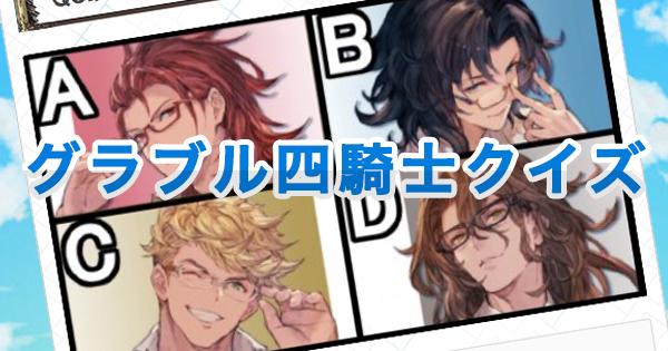 【グラブル】グラブル四騎士クイズ(入門編)【グランブルーファンタジー】