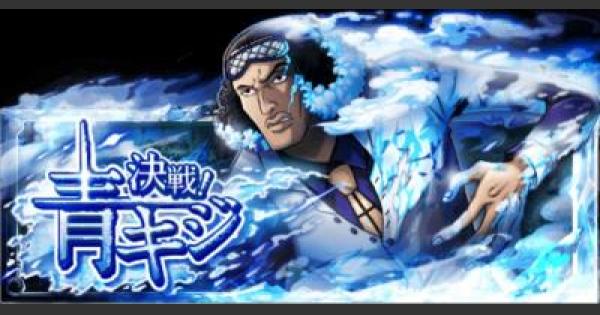 【トレクル】青キジ「極寒」マスター攻略|決戦【ワンピース トレジャークルーズ】
