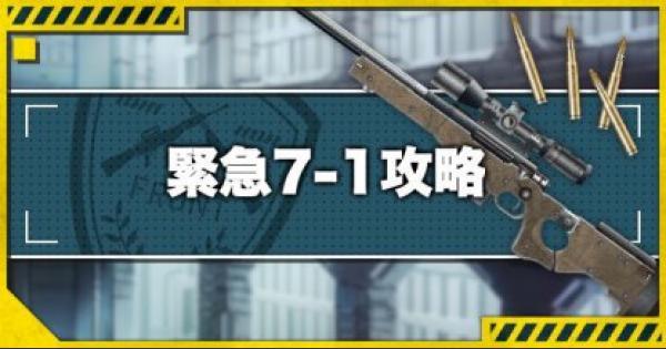 【ドルフロ】緊急7-1e攻略!金星勲章(S評価)の取り方とドロップキャラ【ドールズフロントライン】
