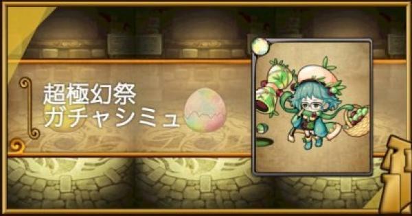 【ポコダン】1300万DL記念超極幻祭1弾ガチャシミュ【ポコロンダンジョンズ】