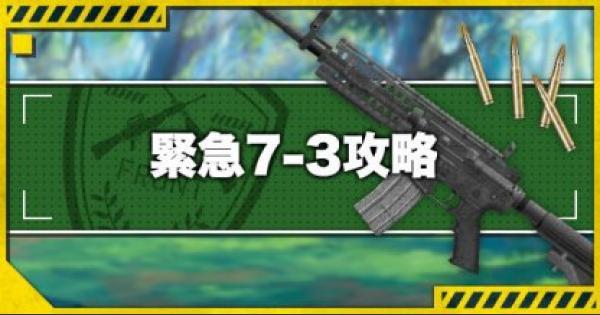 【ドルフロ】緊急7-3e攻略!金星勲章(S評価)の取り方とドロップキャラ【ドールズフロントライン】