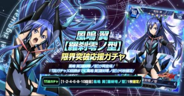 【シンフォギアXD】旧イグナイト翼限界突破応援ガチャ登場カードまとめ