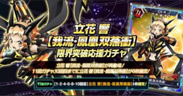 【シンフォギアXD】イグナイト響限界突破応援ガチャ登場カードまとめ