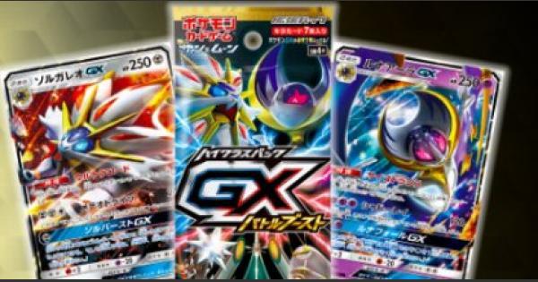 【ポケモンカード】GXバトルブーストの収録カードリスト【ポケカ】