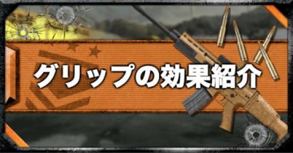 【COD:BO4】グリップアタッチメントの効果を検証!