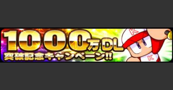 【パワプロアプリ】1000万DL記念キャンペーン【パワプロ】