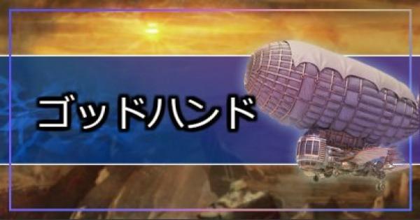 ゴッドハンド入手方法|金星の印・金星の聖印入手方法まとめ