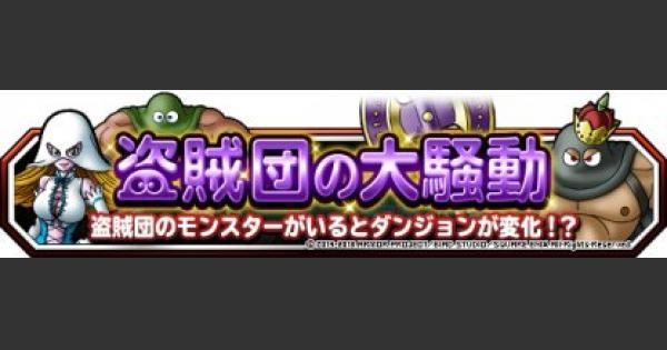 【DQMSL】「盗賊団の大騒動」攻略!カンダタおやぶんの出現方法!