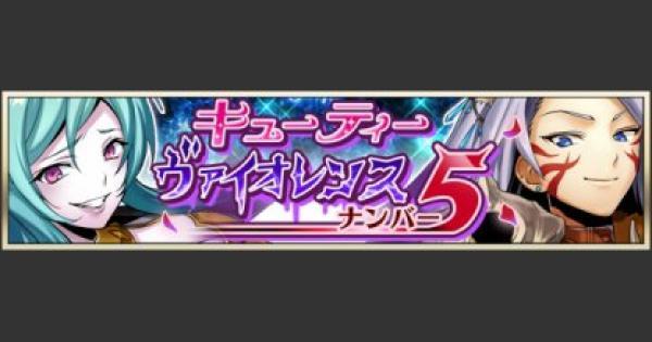 【メギド72】「キューティヴァイオレンスナンバー5」ガチャシミュレーター