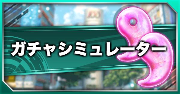 【東京コンセプション】ガチャシミュレーター【東コン】