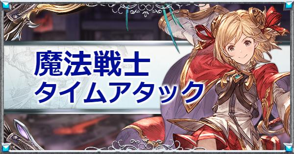 【グラブル】魔法戦士タイムアタックチャレンジ!【グランブルーファンタジー】