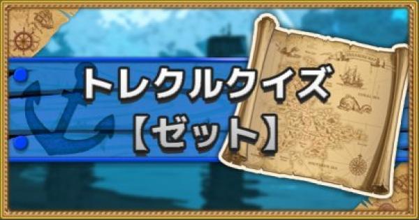 【トレクル】性能クイズ【ゼット】【ワンピース トレジャークルーズ】