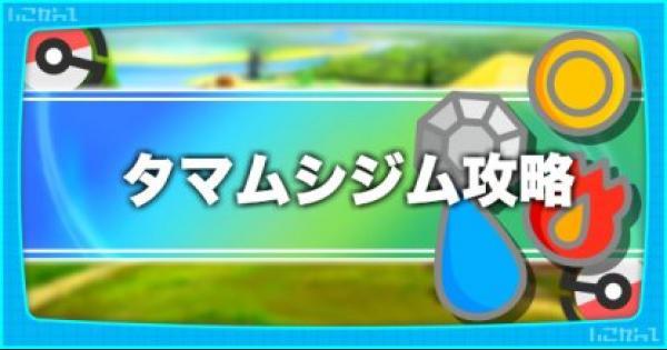 【ピカブイ】タマムシジム攻略!エリカ戦の攻略法とおすすめのポケモン【ポケモンレッツゴー】