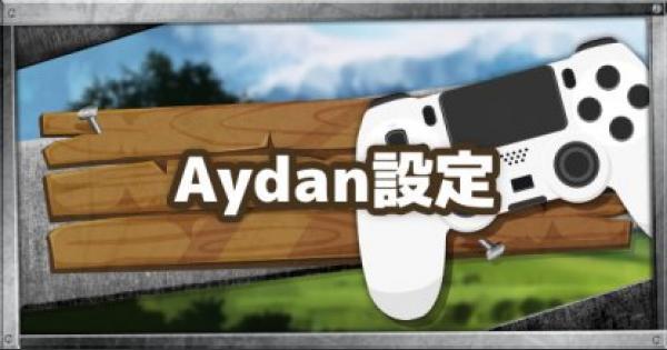 2019年3月更新!「Aydan」の設定・感度・ボタン配置
