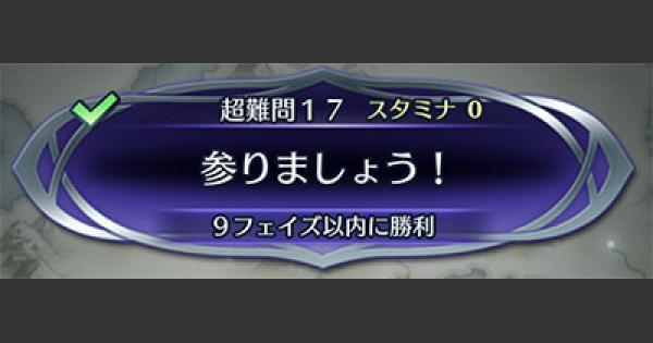 【FEH】クイズマップ(超難問17)「参りましょう!」の攻略手順【FEヒーローズ】
