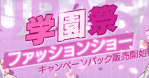 【崩壊3rd】八重桜の新バトルスーツが手に入るキャンペーンパックが販売!