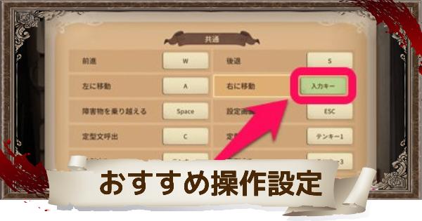 PC版でおすすめなキーボード設定を紹介!