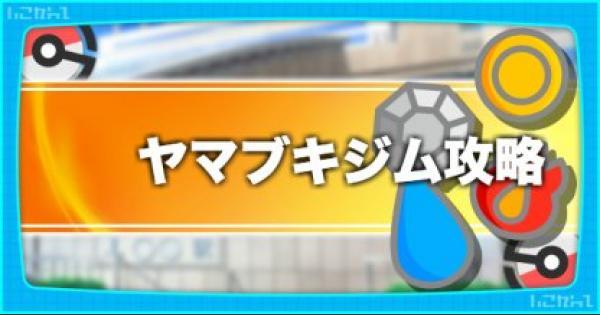 【ピカブイ】ヤマブキジム攻略!ナツメ戦の攻略法とおすすめのポケモン【ポケモンレッツゴー】