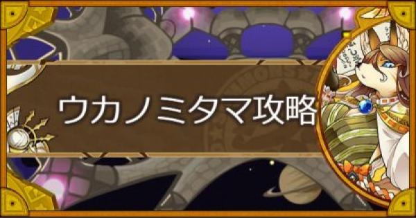【サモンズボード】【神】紅葉隠れの茶屋(ウカノミタマ)攻略のおすすめモンスター