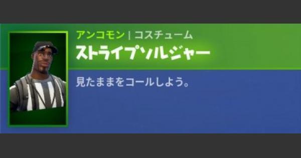【フォートナイト】ストライプソルジャーのスキン情報【FORTNITE】