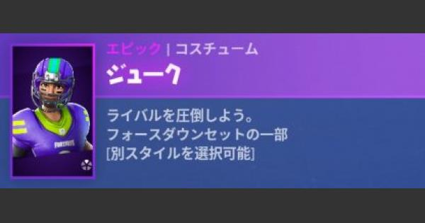 【フォートナイト】ジュークのスキン情報【FORTNITE】