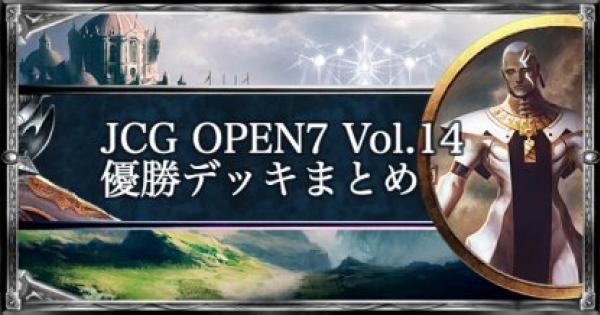 【シャドバ】JCG OPEN7 Vol.14 アンリミ大会優勝デッキ紹介【シャドウバース】