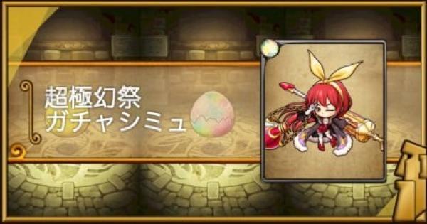 1300万DL記念超極幻祭2弾ガチャシミュ