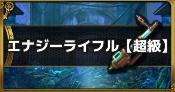 【グラスマ】エナジーライフル【超級】攻略と適正キャラ【グラフィティスマッシュ】