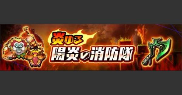 【グラスマ】炎ゆる陽炎の消防隊【中級】攻略と適正キャラ【グラフィティスマッシュ】