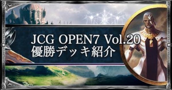 【シャドバ】JCG OPEN7 Vol.20 ローテ大会優勝者デッキ紹介【シャドウバース】