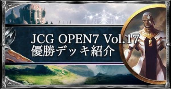 【シャドバ】JCG OPEN7 Vol.17 ローテ大会優勝者デッキ紹介【シャドウバース】