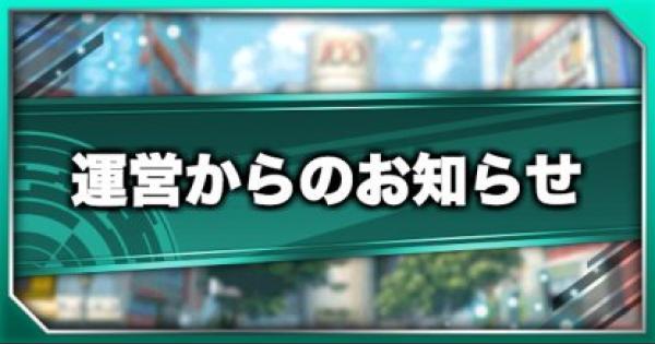【東京コンセプション】公式からのお知らせまとめ【東コン】