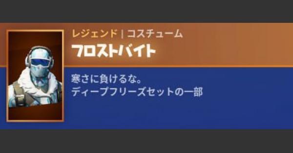 【フォートナイト】フロストバイトのスキン情報【FORTNITE】