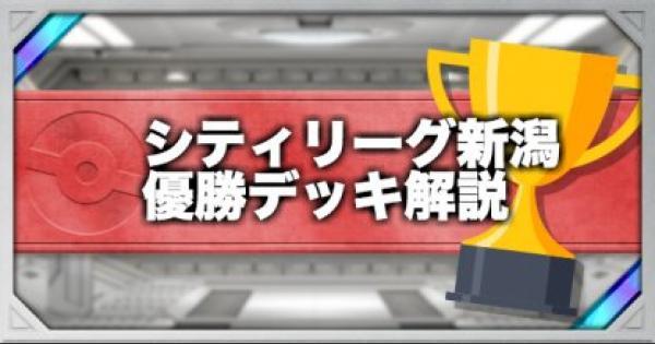 シティリーグシーズン1新潟で優勝したデッキレシピを本人が解説