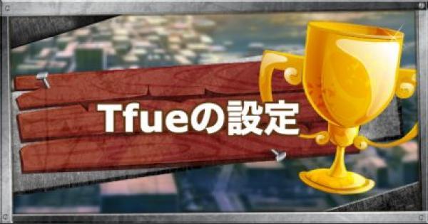 世界トップレベルの実力者「Tfue」の感度・キー配置を公開!