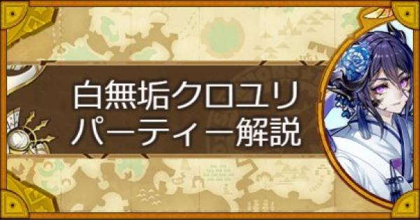 【サモンズボード】白無垢クロユリ(シロユリ)パーティーの組み方とおすすめサブ