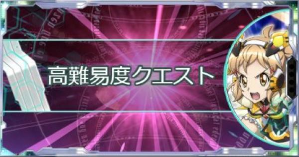 【シンフォギアXD】アニマル型ギアイベント高難易度攻略まとめ