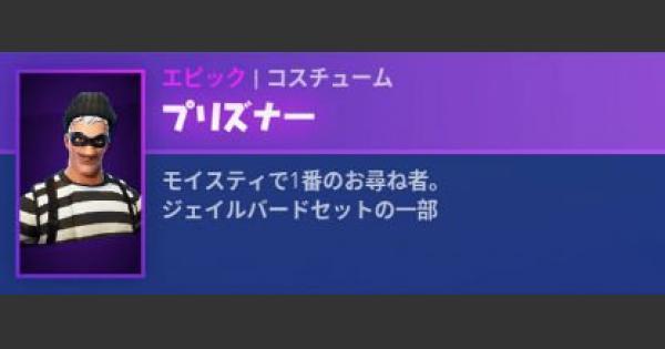 【フォートナイト】プリズナーのスキン情報【FORTNITE】