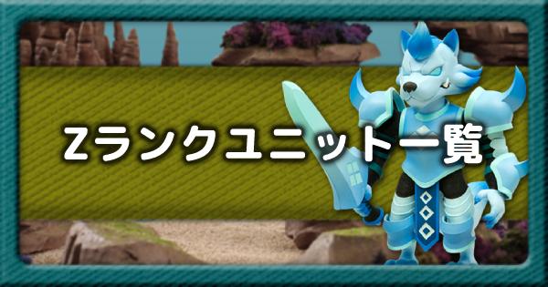 【テラウォーズ】Zランクユニット一覧【Terra Wars】