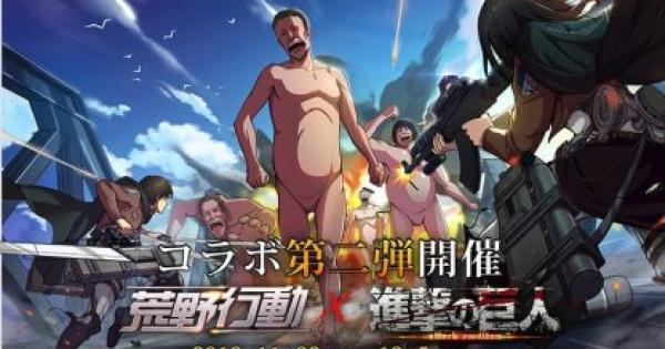 【荒野行動】進撃の巨人コラボ第2弾が実装!新レジャー・車両【11/22】